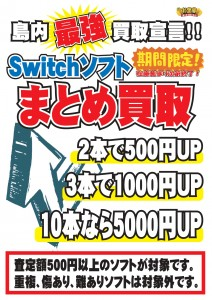 Switchまとめ買取UP